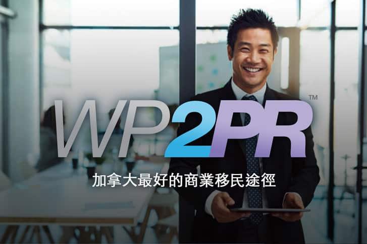 WP2PR Canada business visa image